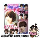 【中古】 ゆるふわショート&ボブ 250 style vol.2 / ...