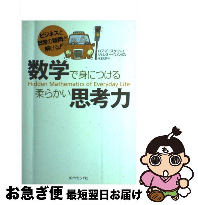 https://item.rakuten.co.jp/mottainaihonpo/4478820082/