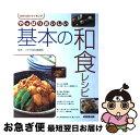 【中古】 やっぱりおいしい基本の和食レシピ Go! go!ク...