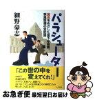 【中古】 パラシューター / 細野 豪志 / 五月書房 [単行本]【ネコポス発送】