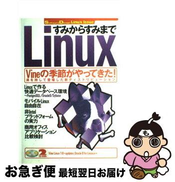 【中古】 すみからすみまでLinux Software design Linux iss / 技術評論社 / 技術評論社 [単行本]【ネコポス発送】