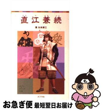 【中古】 直江兼続 / 加来 耕三 / ポプラ社 [単行本]【ネコポス発送】