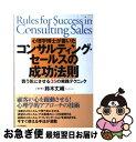【中古】 心理学博士が書いたコンサルティング・セールスの成功法則 買う気にさせる35の実践テクニック / 鈴木 丈織 / PHP研究所 [単行本]【ネコポス発送】
