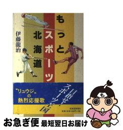 【中古】 もっとスポーツ北海道 / 伊藤 龍治 / 北海道新聞社 [単行本]【ネコポス発送】
