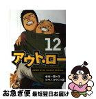 【中古】 アウト・ロー 12 / コウノ コウジ / 講談社 [コミック]【ネコポス発送】