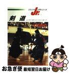 【中古】 剣道 / 志沢 邦夫 / ベースボール・マガジン社 [単行本]【ネコポス発送】
