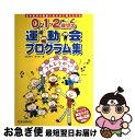 【中古】 0・1・2歳児の運動会プログラム集 低年齢児の発達...