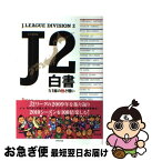 【中古】 J2白書 51節の熱き戦い 2009 / J's GOAL J2ライター班 / 東邦出版 [単行本]【ネコポス発送】