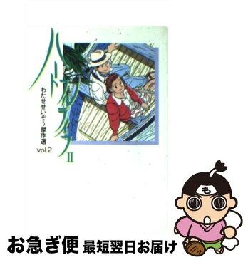 【中古】 ハートフルライフ 2 / わたせ せいぞう / 扶桑社 [文庫]【ネコポス発送】