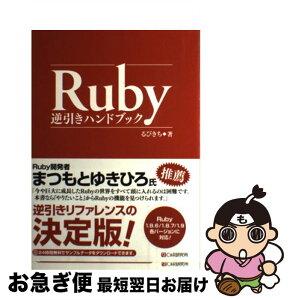 【中古】 Ruby逆引きハンドブック Ruby 1.8.6/1.8.7/1.9各バージョ / るびきち / シーアンドアール研究所 [単行本]【ネコポス発送】