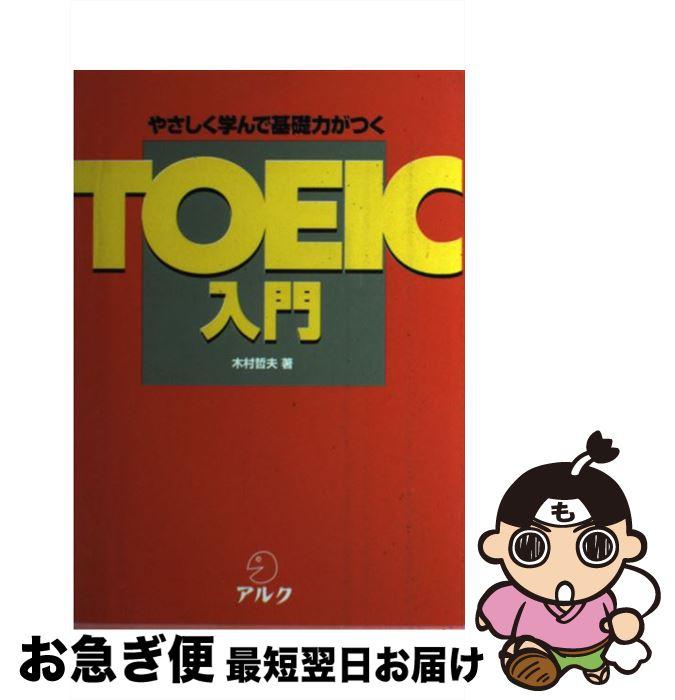 https://item.rakuten.co.jp/mottainaihonpo/4872345452/