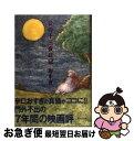 【中古】 愛の十三夜日記 / おすぎ / ダイヤモンド社 [単行本]【ネコポス発送】