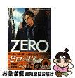 【中古】 ゼロ 76 / 里見 桂 / 集英社 [コミック]【ネコポス発送】