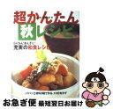 【中古】 超かんたん秋レシピ らくちん!まんぞく!充実の和食...