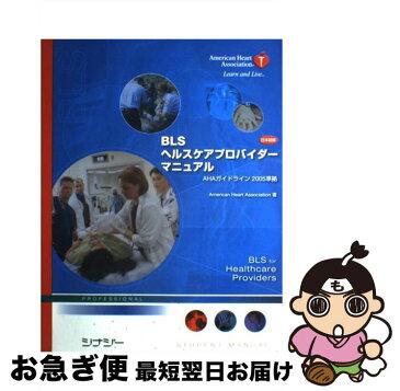 【中古】 BLSヘルスケアプロバイダーマニュアル 日本語版 / American Heart Association / シナジー [大型本]【ネコポス発送】