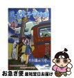 【中古】 第七女子会彷徨 4 / つばな / 徳間書店 [コミック]【ネコポス発送】