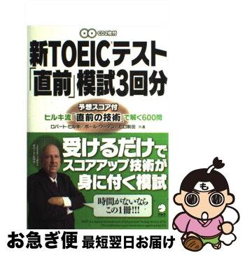 【中古】 新TOEICテスト「直前」模試3回分 / ロバート・ヒルキ / アルク [単行本]【ネコポス発送】