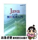 【中古】 Javaによる図形処理入門 / 山本 芳人 / 工学図書 [単行本]【ネコポス発送】