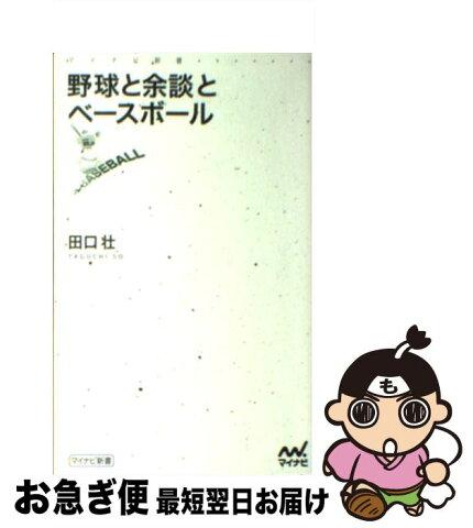 【中古】 野球と余談とベースボール / 田口 壮 / マイナビ [新書]【ネコポス発送】