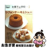 【中古】シフォンケーキ&シュー/エコール辻東京製菓研究室[ムック]