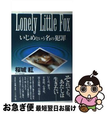 【中古】 Lonely little fox いじめという名の犯罪 / 桜城 紅 / 文芸社 [単行本]【ネコポス発送】
