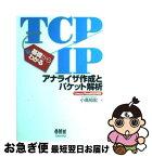 【中古】 基礎からわかるTCP/IPアナライザ作成とパケット解析 Linux/FreeBSD対応 / 小高 知宏 / オーム社 [単行本]【ネコポス発送】