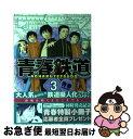 【中古】 青春鉄道 3 / 青春 / メディアファクトリー [コミック]【ネコポス発送】