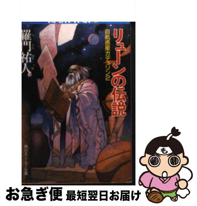 小説・エッセイ, その他  2 ,