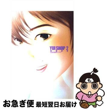 【中古】 Yui shop 2 / 唯 登詩樹 / 講談社 [コミック]【ネコポス発送】