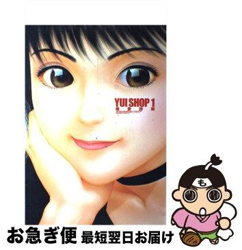 【中古】 Yui shop 1 / 唯 登詩樹 / 講談社 [コミック]【ネコポス発送】