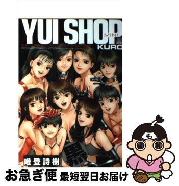 【中古】 Yui shop mini The cute and sexy girls s 黒 / 唯 登詩樹 / 講談社 [コミック]【ネコポス発送】