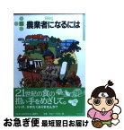 【中古】 農業者になるには / 佐藤 亮子 / ぺりかん社 [単行本]【ネコポス発送】