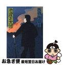 中古 西郷隆盛 改版  池波 正太郎  角川書店 文庫ネコポス発送