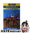 【中古】 馬の科学 サラブレッドはなぜ速いか / 日本中央競馬会競走馬総合研究所 / 講談社 [新書]【ネコポス発送】