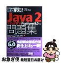 【中古】 Java 2プログラマ問題集 Platform 5.0対応 / 八木 裕乃 / インプレス [単行本(ソフトカバー)]【ネコポス発送】