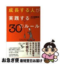 【中古】成長する人が実践する30のルール/大久保 幸夫[単行本(ソフトカバー)]