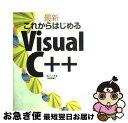 【中古】 最新これからはじめるVisual C++ / アンク / 技術評論社 [単行本]【ネコポス発送】