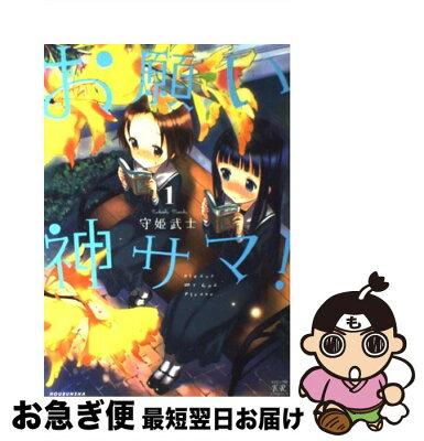 【中古】 お願い神サマ! 1 / 守姫 武士 / 芳文社 [コミック]【ネコポス発送】