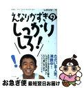【中古】 えなりかずきのしっかりしろ! Enari Kazuki message book / えなり かずき / ブックマン社 [単行本]【ネコポス発送】