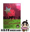 【中古】 Happy・A Aya Hirayama fashion book / 平山あや / 祥伝社 [単行本(ソフトカバー)]【ネコポス発送】