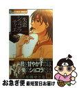 【中古】 失恋ショコラティエ 2 / 水城 せとな / 小学館 [コミック]【ネコポス発送】