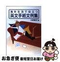 【中古】 海外生活で役立つ英文手紙文例集 / 久野 揚子 /...