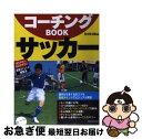 【中古】 コーチングbookサッカー / 松木 安太郎 / 成美堂出版 [単行本]【ネコポス発送】