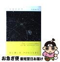 【中古】 星をさがす / 石井 ゆかり / WAVE出版 [単行本(ソフトカバー)]【ネコポス発送】
