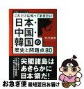 【中古】 日本・中国・韓国の歴史と問題点80 これだけは知っ...