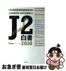 【中古】 J2白書 永久保存版 2010 / J's GOAL J2ライター班 / 東邦出版 [単行本(ソフトカバー)]【ネコポス発送】
