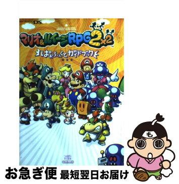 【中古】 マリオ&ルイージRPG 2ぱぁふぇくとガイドブック Nintendo DS / ファミ通 / エンターブレイン [単行本]【ネコポス発送】