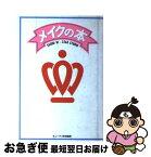 【中古】 メイクの本 / SASHU W・3260 STUDIO / JICC出版局 [単行本]【ネコポス発送】