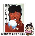 【中古】 三屋裕子の楽しいバレーボール / 三屋 裕子 / 小峰書店 [単行本]【ネコポス発送】