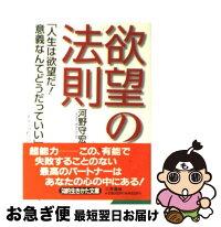 【中古】欲望の法則/河野 守弘[文庫]